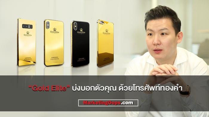 """ธรรมดาหลีกไป Gold Elite """"โทรศัพท์ทองคำ"""" จาก Inside สู่ Gadget สุดหรู ชูกลยุทธ์ Collaboration Collection อินเตอร์แบรนด์สร้าง Value เพิ่ม"""
