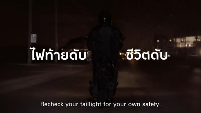 """""""ไฟท้ายดับ ชีวิตดับ"""" โฆษณาที่ย้ำเตือนสาเหตุในการเกิดอุบัติเหตุบนท้องถนน ที่หลายคนอาจมองข้ามไป"""