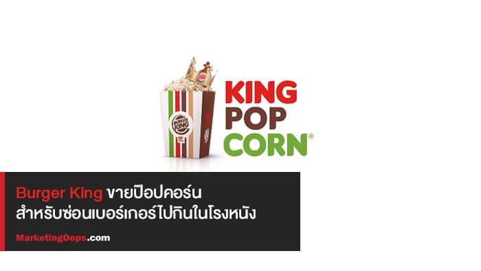 แสบได้ใจ! Burger King ขายป๊อบคอร์นรุ่นพิเศษ ให้คนแอบเอาเบอร์เกอร์ไปกินในโรงหนังได้