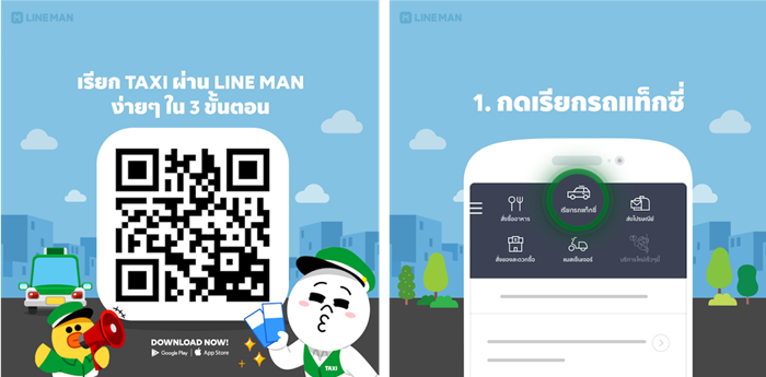 3 steps with LINE TAXI (1)