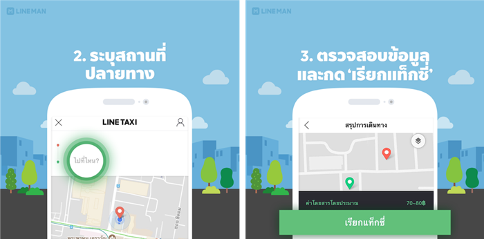 3 steps with LINE TAXI (2)