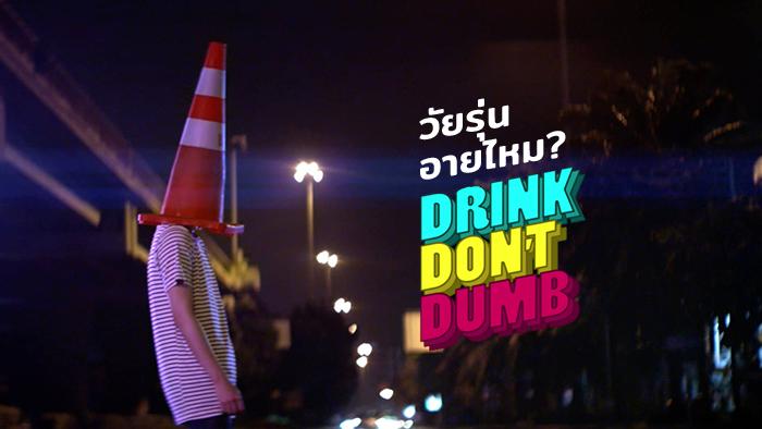 วัยรุ่นอย่าห้ามต้องทำให้ 'อาย' อินไซต์โดนๆ ที่ดันงาน Drink Don't Dumb ปังตั้งแต่แรกเห็น