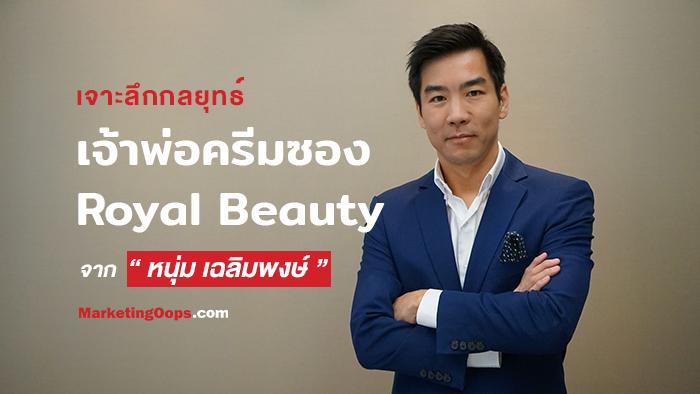 เจาะกลยุทธ์ เจ้าพ่อครีมซอง Royal Beauty จาก 'หนุ่ม-เฉลิมพงษ์ ศรีโรจนันท์' ทายาทคาร์สันที่ธุรกิจความงามก็เปรี้ยง