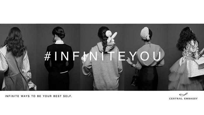 เซ็นทรัล เอ็มบาสซี เปิดตัวบิ๊กแคมเปญแห่งปี #INFINITEYOU สัมผัสอิสระแห่งช็อปปิ้งสไตล์คุณ