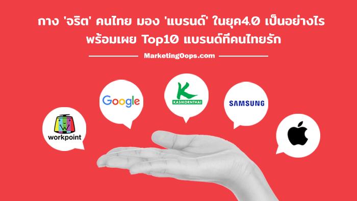 กาง 'จริต' คนไทย มอง 'แบรนด์' ในยุค 4.0 เป็นอย่างไร พร้อมเผย Top 10 แบรนด์ที่คนไทยรัก