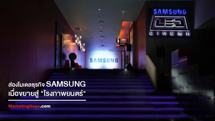 """ส่องโมเดลธุรกิจ SAMSUNG เมื่อวันนี้ไม่ได้มีแค่มือถือ เครื่องใช้ไฟฟ้า แต่ขยับสู่ """"โรงภาพยนตร์"""""""