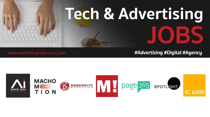 งานล่าสุด จากบริษัทและเอเจนซี่โฆษณาชั้นนำ #Advertising #Digital #JOBS 28 Apr – 04 May  2018