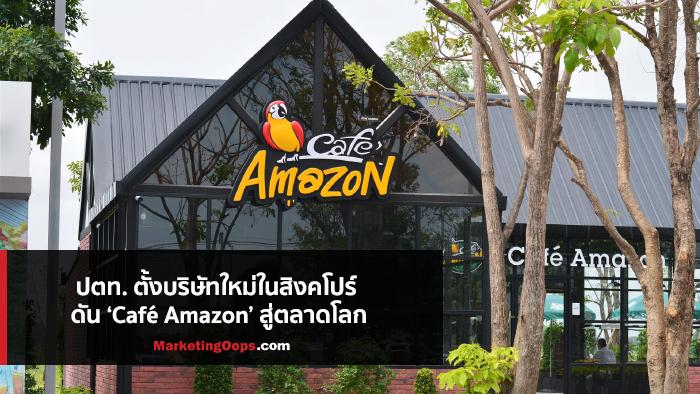 เอาจริง!! ปตท.ตั้งบริษัทใหม่ในสิงคโปร์ ดัน 'Café Amazon' สู่ตลาดโลก