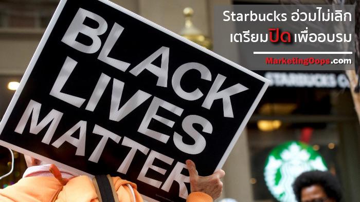 เรื่องไม่เป็นเรื่องระลอก 2 เมื่อ Starbucks เจอประท้วงหนัก จนต้องปิดร้านทั่ว USA เพื่ออบรม