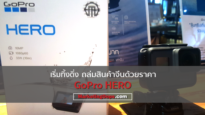 "GoPro ท้าชน!!! กล้องจีน บาดเจ็บไม่ว่ากับภารกิจ ""ทิ้งดิ่ง"" ขอให้คว้าลูกค้าไว้ก่อน"