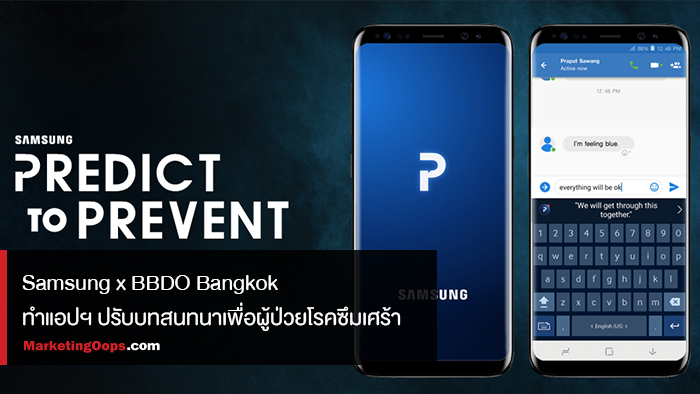 """Predict to Prevent"" แอปพลิเคชั่นปรับบทสนทนาเพื่อผู้ป่วยโรคซึมเศร้า จาก Samsung x BBDO Bangkok"