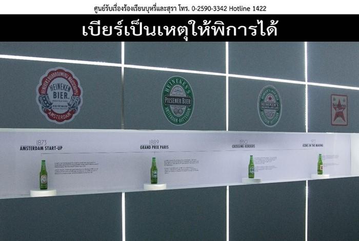 Heineken_8