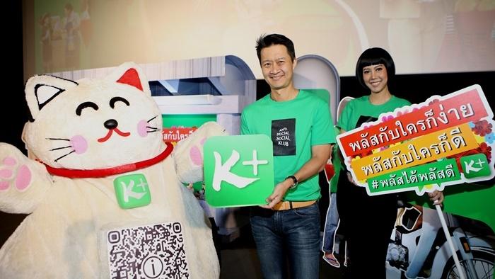 กสิกรไทย เผยยอดลูกค้าใหม่สมัครใช้แอป K PLUS พุ่ง 37% หลังยกเลิกค่าธรรมเนียม