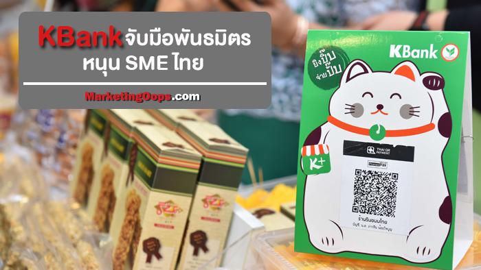 KBank จับมือกับพันธมิตรหนุน SME ค้าปลีก หลังยักษ์ใหญ่จากจีนส่งสัญญาณเข้ามาในไทย