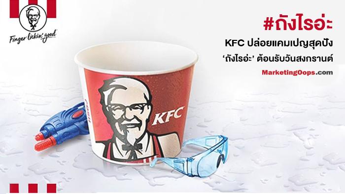 #ธรรมดาโลกไม่จำ KFC ปล่อยแคมเปญสุดปัง 'ถังไรอ่ะ' ราคา 399 บาท ต้อนรับวันสงกรานต์