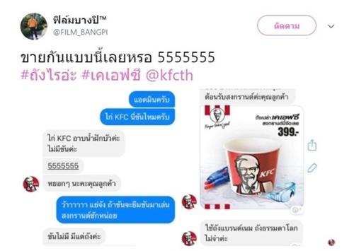 KFC_7