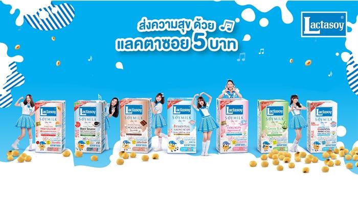 แลคตาซอย เปิดเกมรุกตลาดนมถั่วเหลือง 125 มล. ดึงเกิร์ลกรุ๊ปสุดฮอต BNK48 ลงโฆษณาแลคตาซอยห้าบาท ชุดใหม่