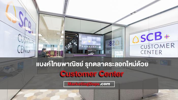 พลิกโฉม Call Center สู่ Customer Center หัวหอกสำคัญของธนาคารไทยพาณิชย์