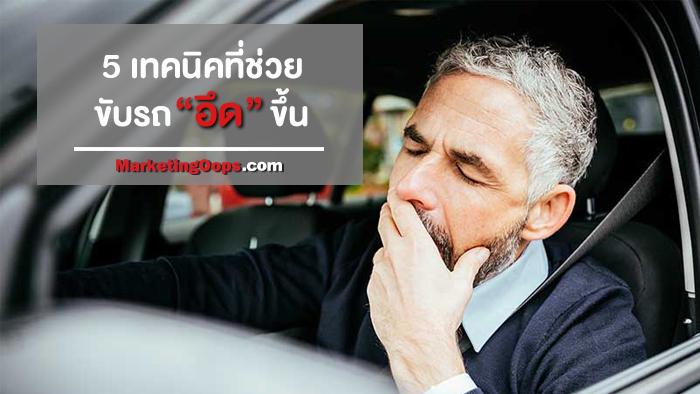 """5 วิธีช่วยให้ขับรถ """"อึด"""" ขึ้นในช่วงขากลับ หลังเหนื่อยล้าจากเที่ยวสงกรานต์"""