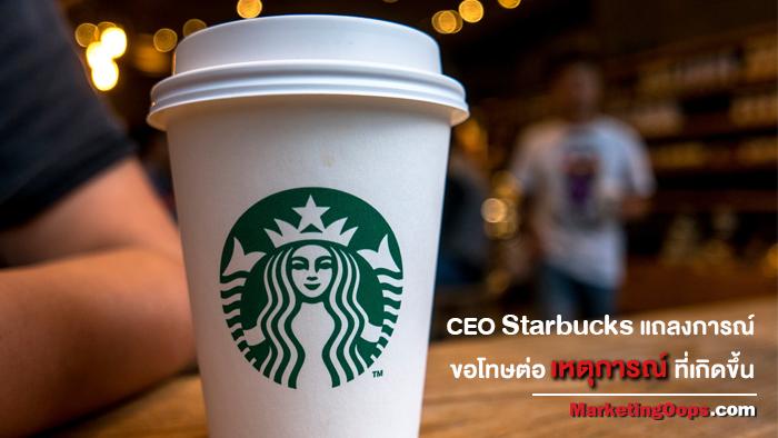 เรื่องไม่เป็นเรื่อง เมื่อ Starbucks ดันไปแจ้งความจับชายผิวดำ 2 คน จน CEO ต้องออกมาขอโทษ
