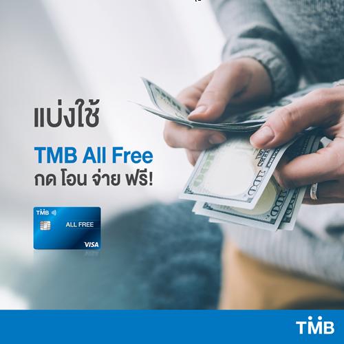 TMB-2