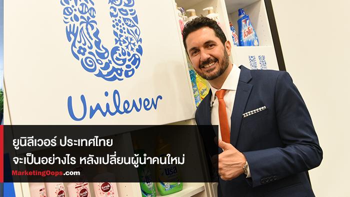 ยูนิลีเวอร์ ประเทศไทย จะเป็นอย่างไร หลังเปลี่ยนผู้นำคนใหม่