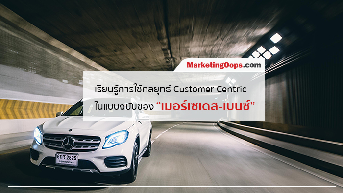 """เรียนรู้การใช้กลยุทธ์ Customer Centric ในแบบฉบับของ """"เมอร์เซเดส-เบนซ์"""""""