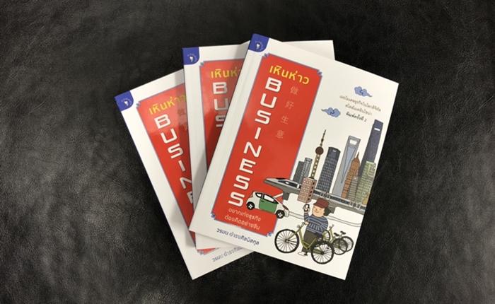 'เหินห่าว Business อยากเก่งธุรกิจ ต้องคิดอย่างจีน' หนังสือที่จะพาคุณไปล้วงเคล็ดลับความสำเร็จของคนจีน