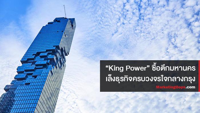 King Power เจาะพื้นที่กลางเมืองปิดดีลมโหฬารกว่า 1.4 หมื่นล้านบาท ก่อนหยุดยาวสงกรานต์