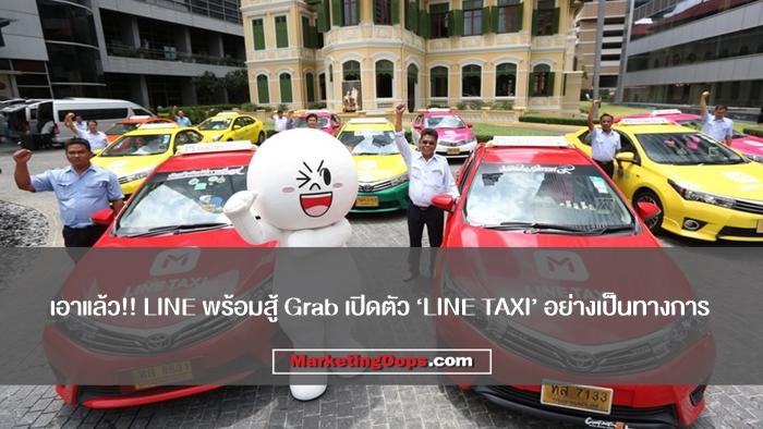 เอาแล้ว!! LINE พร้อมสู้ Grab เปิดตัว 'LINE TAXI' ในไทยอย่างเป็นทางการ วางราคาเริ่มต้นที่ 20 บาท