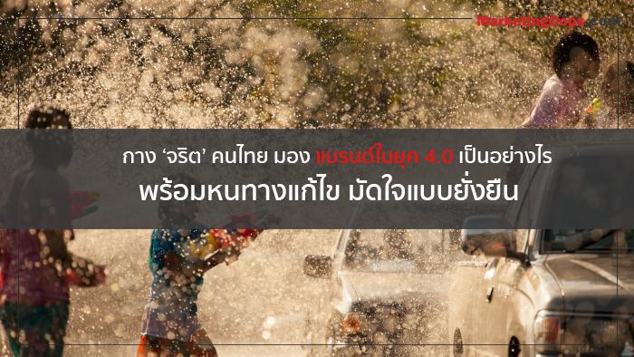 กาง 'จริต' คนไทย มอง 'แบรนด์' ในยุค 4.0 เป็นอย่างไร พร้อมหนทางแก้ไขมัดใจแบบยั่งยืน