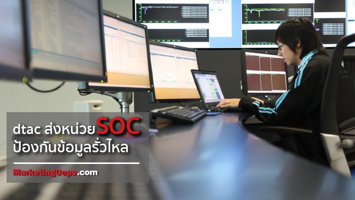 dtac ขานรับอย่างไวเรื่องป้องกันการรั่วไหลของข้อมูล จัดหน่วย SOC เพื่อป้องกันอีกชั้น
