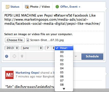 facebook-schedule-3