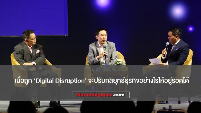 เมื่อถูก 'Digital Disruption' จะปรับกลยุทธ์ธุรกิจอย่างไรให้อยู่รอดได้