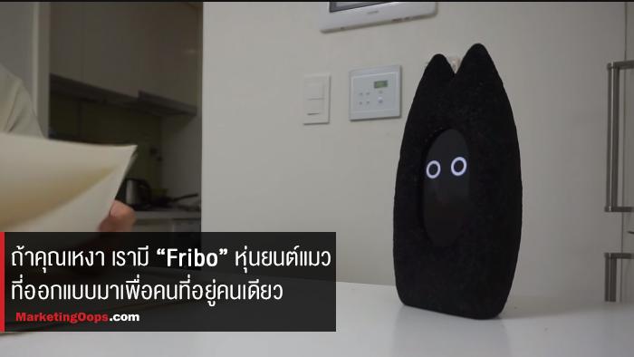 """ถ้าคุณเหงา เรามี """"Fribo"""" หุ่นยนต์แมวที่ออกแบบมาเพื่อคนที่อยู่คนเดียว"""