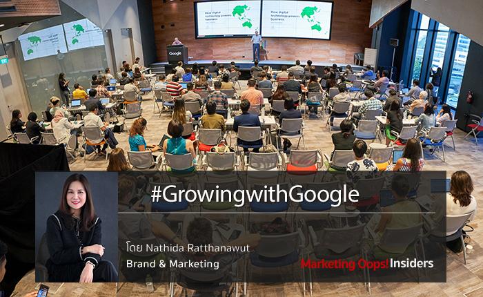 Google เป็นมากกว่าโฆษณา และคำตอบของการทำธุรกิจที่เติบโตไปด้วยกัน #GrowingwithGoogle
