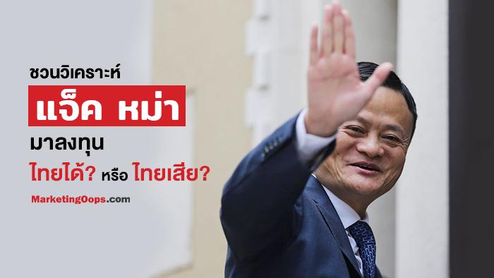"""ชวนวิเคราะห์ """"แจ็คหม่า"""" ลงทุนในไทยกว่า 1.1 หมื่นล้านบาท ไทยได้หรือเสียมากกว่ากัน?"""
