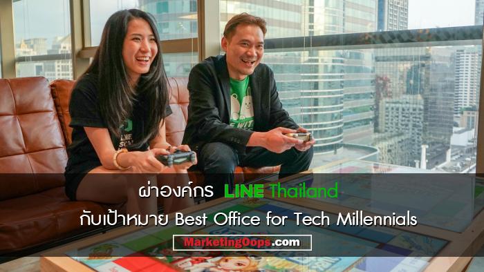 ผ่าองค์กร LINE Thailand กับความมุ่งมั่นที่จะเป็น Best Office for Tech Millennials