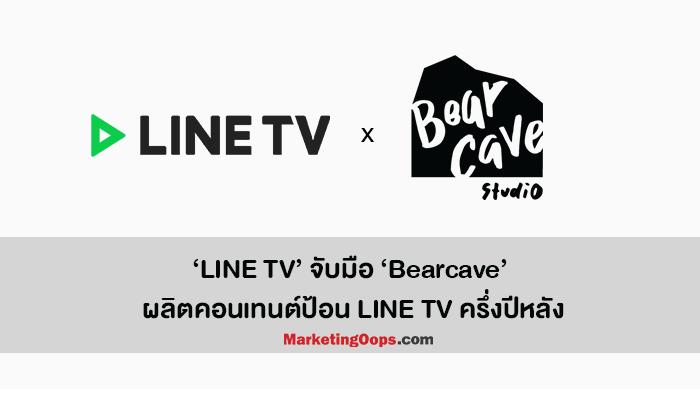 LINE TV รุกอีกวิดีโอแพลตฟอร์มออนไลน์อันดับ 1 จับมือ Bearcave Studio ลุยคอนเทนต์ 4 เรื่อง 4 รส ป้อน Mobile Portal เจาะ User ดิจิทัลทุกไลฟ์สไตล์