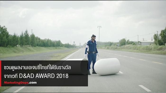 ชวนดูผลงานเอเจนซี่ไทย ที่ได้รับรางวัลจากเวที D&AD AWARD 2018