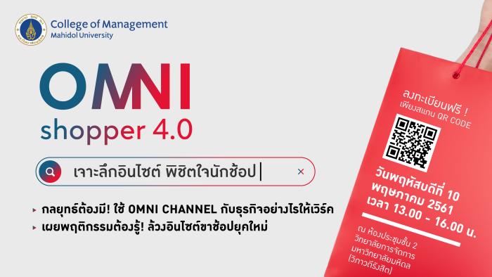 "CMMU จัดสัมมนาฟรี! ""OMNI Shopper 4.0"" เจาะลึกอินไซต์ พิชิตใจนักช้อป"