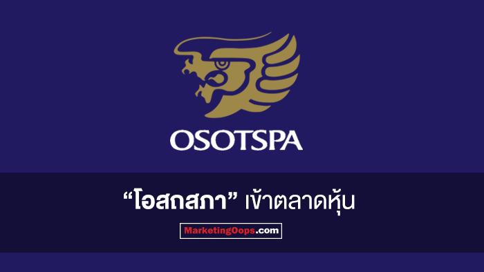 """จับตาทายาท """"โอสถานุเคราะห์"""" เศรษฐีหุ้น Top 5 ของไทย เมื่อโอสถสภา เข้าตลาดหุ้น"""