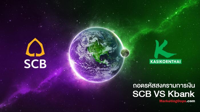 ถอดรหัสสงครามการเงิน Kbank กับ SCB คู่ต่อสู้ทุกแนวรบ พร้อมอัด e-Wallet ปิดทางสู้