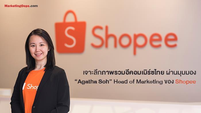 เจาะลึกภาพรวมอีคอมเมิร์ซไทย ผ่านมุมมอง Agatha Soh Head of Marketing ของ Shopee