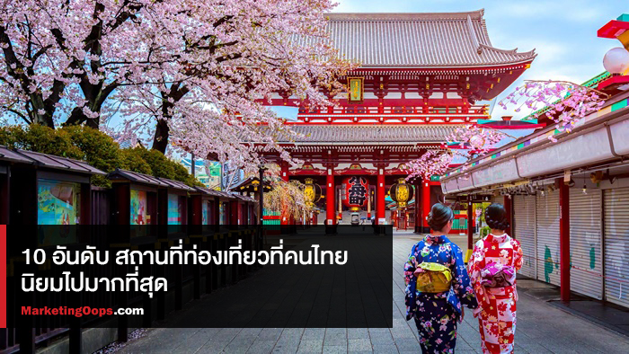 โตเกียวครองอันดับหนึ่งเมืองพักผ่อนยอดนิยมของคนไทยวันหยุดแรงงาน