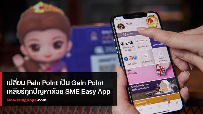 เปลี่ยน Pain Point เป็น Gain Point เคลียร์ทุกปัญหาด้วย SME Easy App