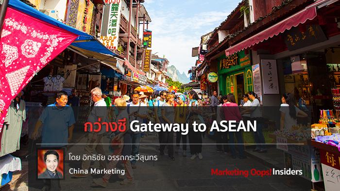 เขตกว่างซี Gateway to ASEAN  กับการพัฒนา Logistics รองรับธุรกิจบริการ