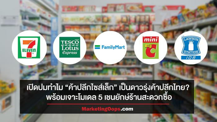 """เปิดปมทำไม """"ค้าปลีกไซส์เล็ก"""" เป็นดาวรุ่งค้าปลีกไทย? พร้อมถอดกลยุทธ์ 5 ยักษ์ร้านสะดวกซื้อ"""