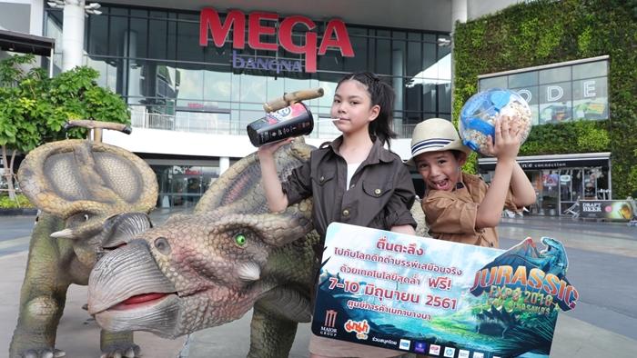 แฟนจูราสสิคเข้าชมฟรี! Major-Mama Present Jurassic Expo 2018: Save Dinosaurs เริ่มตั้งแต่ 7-10 มิ.ย. นี้