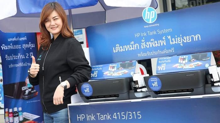 """HP ชูภาพ """"พริ๊นเตอร์ที่ทุกคนเข้าถึงได้"""" ส่ง HP Ink Tank Wireless 415 เจาะกลุ่มเอสเอ็มอี – ฟรีแลนซ์"""